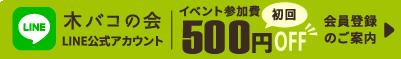 木バコの会LINE公式アカウント イベント参加費初回500円OFF 会員登録のご案内